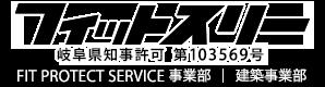 古民家リノベーション・キッチン・お風呂リフォームはフィットスリー|岐阜県岐阜市